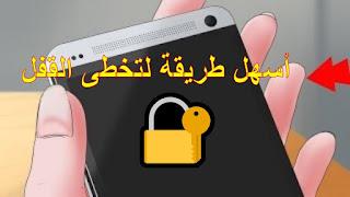 طريقة فتح قفل هواتف الاندرويد في حالة نسيانه