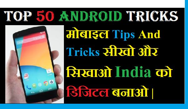 Top 50 mobile tricks in hindi language, mobile tricks app in hindi, mobile tricks and tips in hindi, mobile tricks android