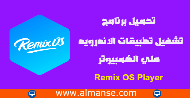 download Remix OS Player
