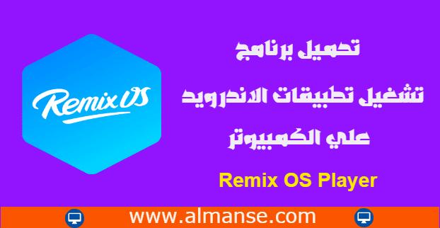 download Remix OS Player