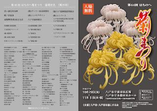 Hachinohe Chrysanthemum Festival 2015 Kiku Matsuri flyer front 平成27年度44回はちのへ菊まつり チラシ表