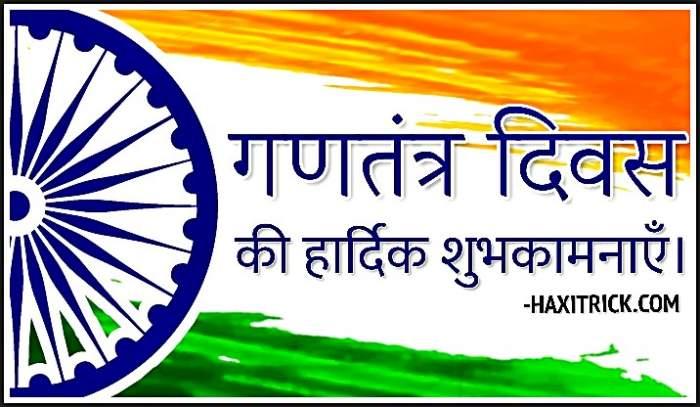 26 January 2020 Gantantra Diwas Ki Hardik Shubhkamnaye Images Photos Status
