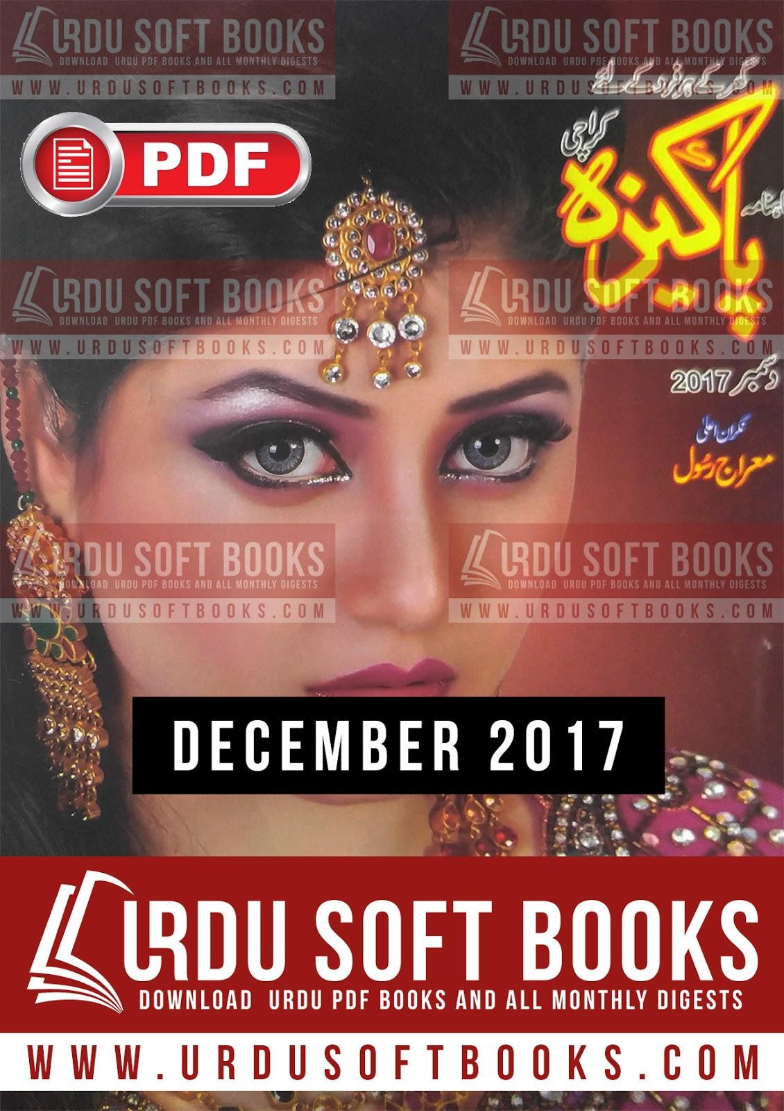 Pakeeza Digest December 2017