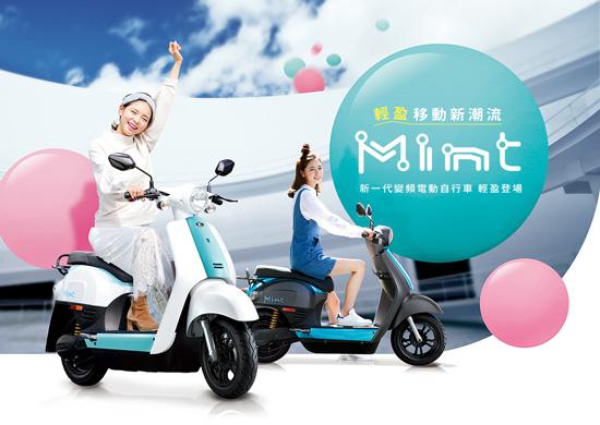 機車大廠光陽KYMCO今年度最新推出的Mint,造型亮眼有型,在青年學子間掀起騎乘電動自行車的風潮。