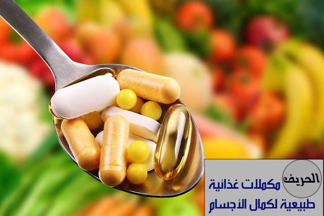 مكملات غذائية طبيعية لكمال الاجسام
