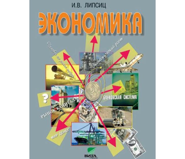 В России запретили учебник по экономике