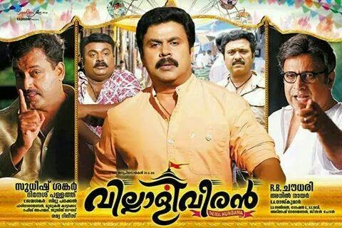 Villali Veeran Malayalam movie review