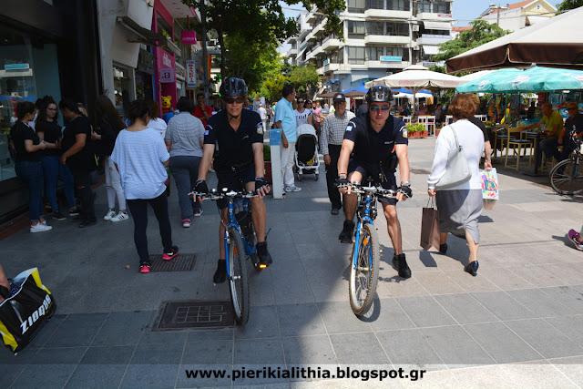 Και επίσημα από σήμερα το πρωί στην Κατερίνη οι αστυνομικοί-ποδηλάτες.