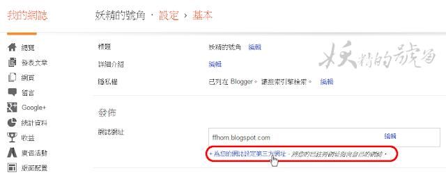 2 - Blogger 自訂域名教學 - 在Blogger上擁有自己專屬的網址