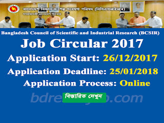 Bangladesh Council of Scientific and Industrial Research (BCSIR) Job Circular 2017