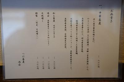 長野市にあるつけ蕎麦 尚念 こだわりを感じるメニュー表