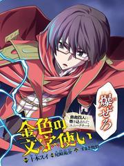 Truyện tranh Konjiki No Moji Tskukai