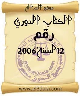 """مايخص الكتاب الدوري رقم12لسنة2006""""تصالح المحامي العام"""""""