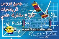 دروس الرياضيات الجدع مشتر علوم-تقني-تكنلوجي |موقع الاستاذ المودن 9alamaths