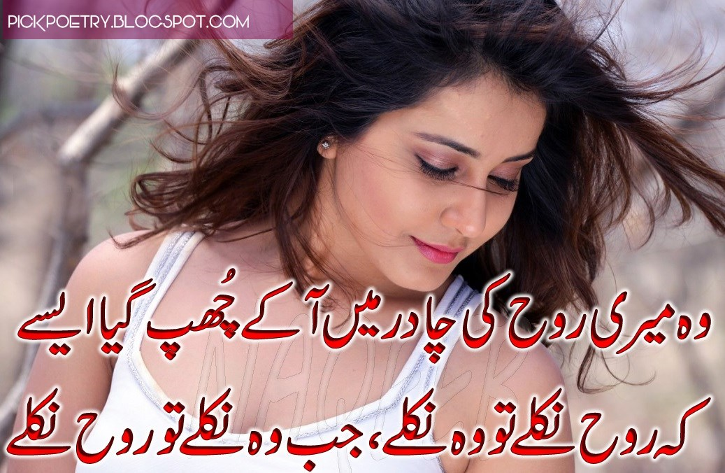 Two Lines Romantic Poetry With Pictures In Urdu | Best Urdu Poetry ...