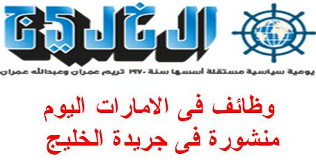 الأرشيف فبراير 2018 - الاماراتى للتوظيف