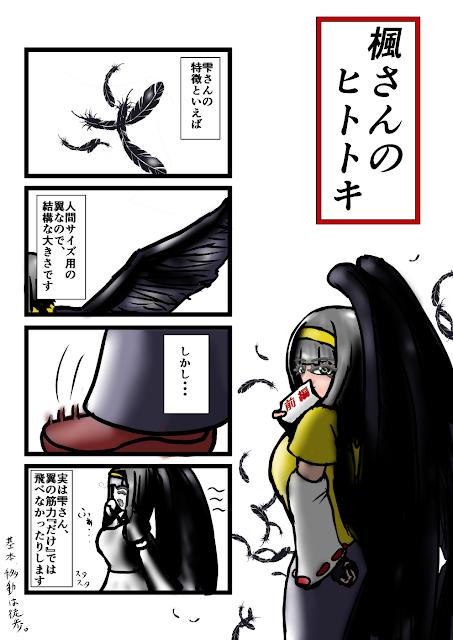 【楓さんのヒトトキ】9杯目 雫さんと大きな翼 前編【四コマWeb漫画】