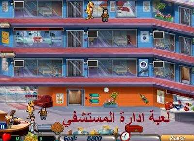 تحميل لعبة اداره المستشفى
