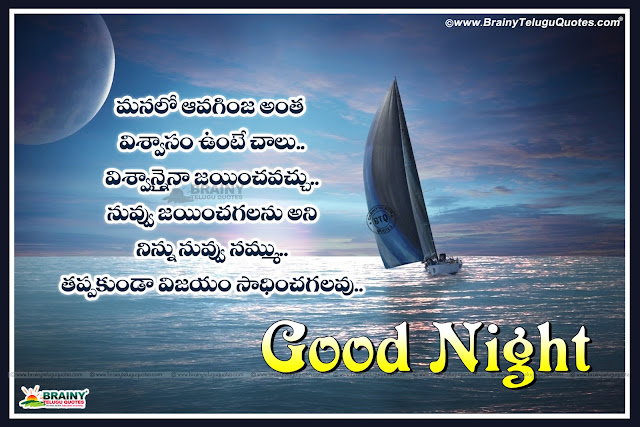 True Love Telugu Quotes with Good Night Greetings, Famous new Telugu Language Good Night Sayings online, Telugu Best Good night pics, girl sleeping Telugu Quotes and Wishes, Telugu language 2017 new Good night Wishes Pictures, Telugu Cool Good night quotesgreetings images. Beautiful Good night Images with Telugu Quotations online,New Telugu Good night Quotes and Messages Quotes online, Self Confidence Good night Quotes in Telugu, Telugu Self Help Quotes and Good night Greeting Cards