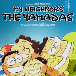 Worst To Best: Studio Ghibli: 19. My Neighbors the Yamadas