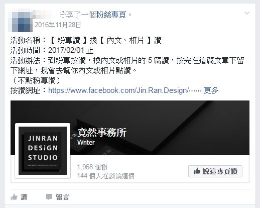 fb-fan-page-increase-like-count-2-FB 粉絲團快速互助增加按讚數攻略﹍避免經營初期的尷尬
