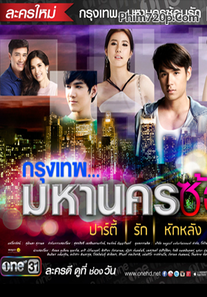 Krungthep Mahanakorn Sorn Ruk 2016 poster