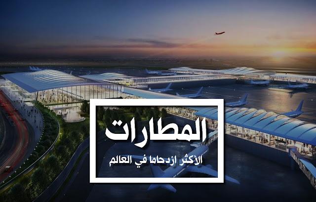 من هي أكثر المطارات ازدحاما في العالم ؟