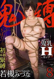 TKI-061 Wakatsuki Mizuna SM Restraint
