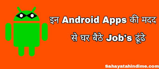 Jobs-Search-krne-ke-top-7-Apps