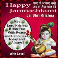 happy janmashtami, जन्माष्टमी की हार्दिक शुभकामनाये