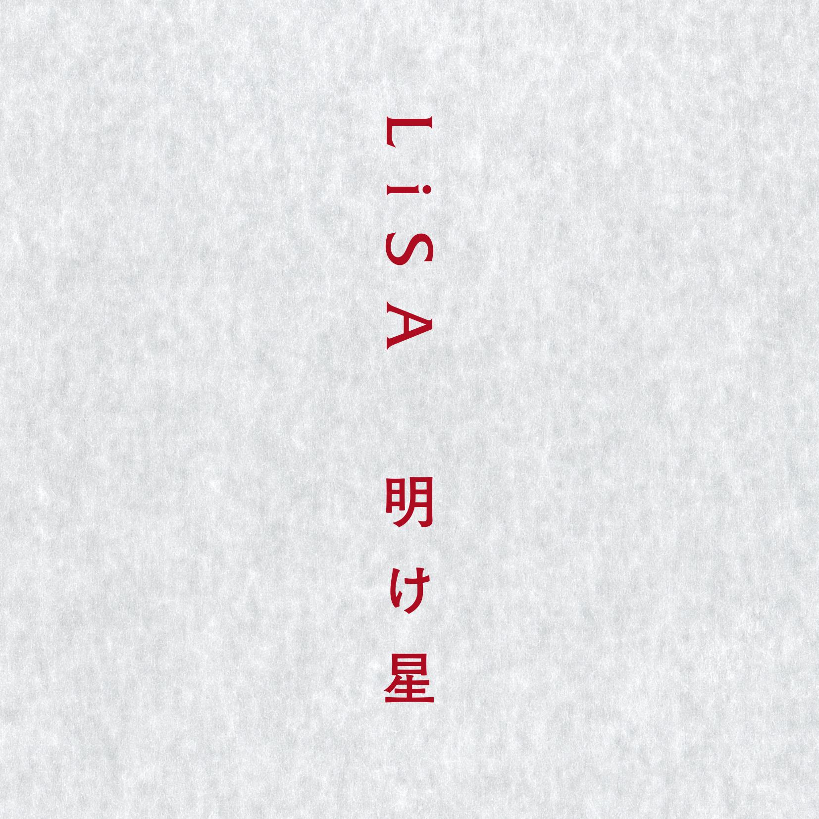 LiSA - Akeboshi