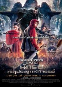 Warrior's Gate (2016) นักรบทะลุประตูมหัศจรรย์ ซูม