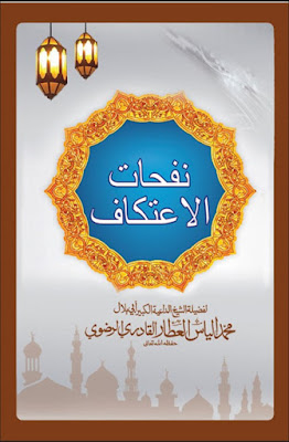 Download: Naf'haat-ul-Aetikaf pdf in Arabic by Ilyas Attar Qadri