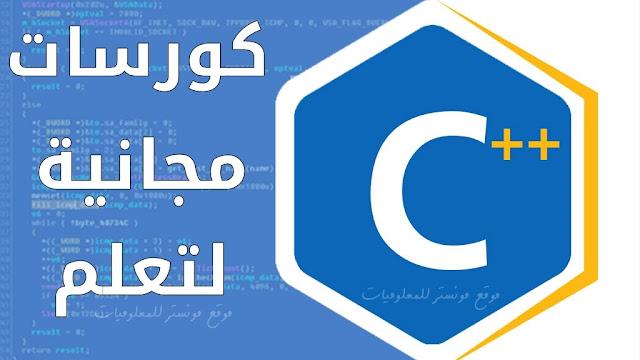 أفضل كورسات تعلم لغة c++ اون لاين للمبتدئين