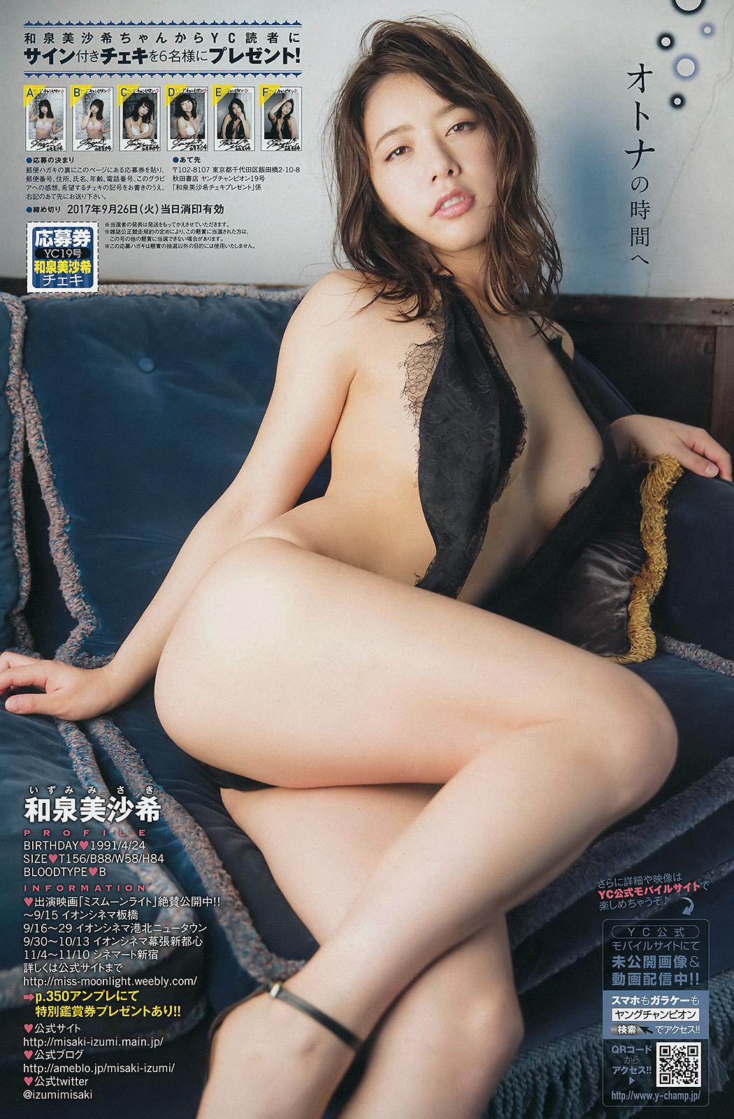 Izumi Misaki 和泉美沙希, Young Champion 2017 No.19 (ヤングチャンピオン 2017年19号)