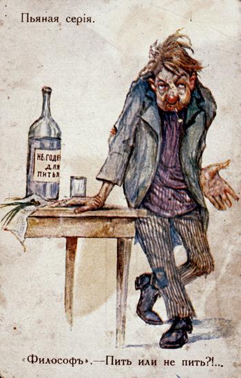Пьянь и власть. Как алкоголь определял историю и политику Российского государства