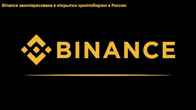 Binance заинтересована в открытии криптобиржи в России