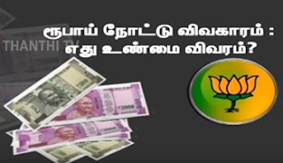 Ayutha Ezhuthu Neetchi 12-01-2017 Demonetization : What is the real Truth..? | Thanthi Tv
