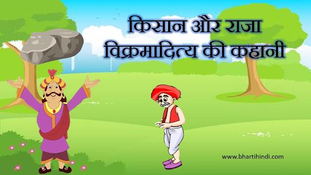 Kisan Ki Kahani Farmer Story In Hindi