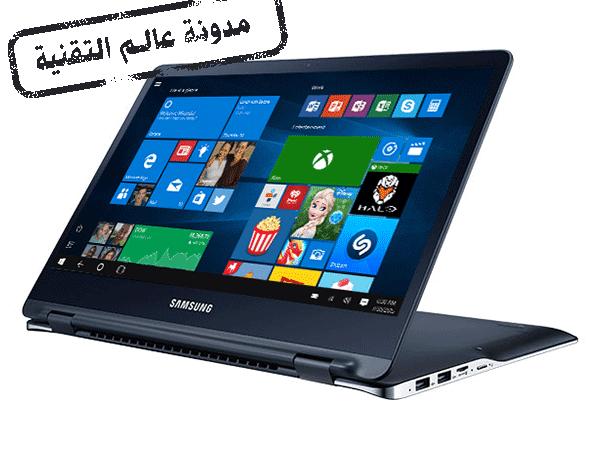 شركة Samsung تطلق تحديث لاجهزة Notebook 9 بمواصفات عالية