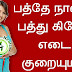 How To Lose 10 Kgs Weight In 10 Days -Tamil health tips