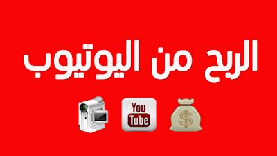 هل تريد أن تربح المال حقاً من اليوتيوب؟إذن عليك أن تأخذ هذه المجالات بعين الاعتبار!