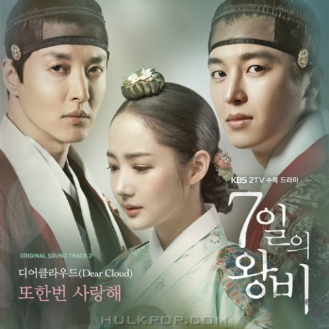 Chord : Dear Cloud - Love Again (또한번 사랑해)(OST. Queen for Seven Days)