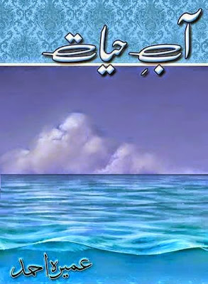 Aab e hayat Episode 24 by Umairah Ahmed online reading