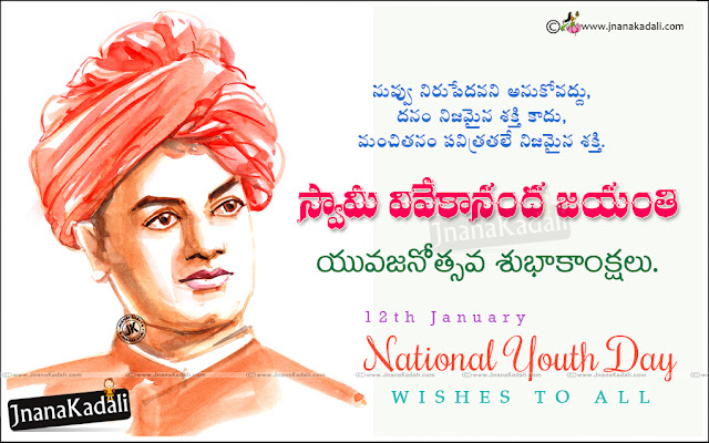 national Youth Day Quotes-best National Youth Day Celebrations, National Youth Day Date