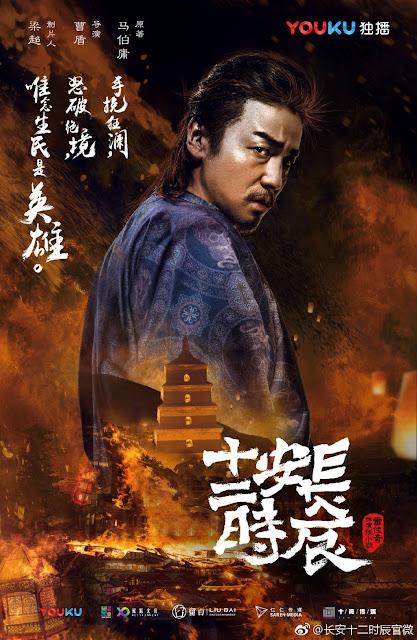Lei Jia Yin The Longest Day in Chang'An