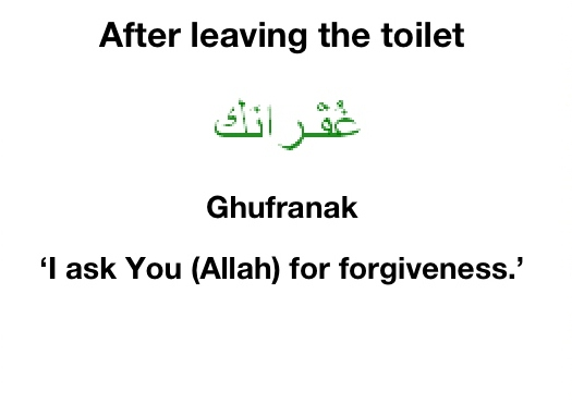 Believer's Bank: Supplication before entering the toilet