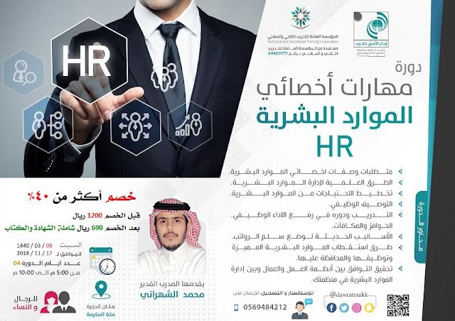 دورة اخصائي الموارد البشرية HR - بمكة