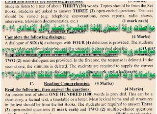 مواصفات ورقة امتحان اللغة الانجليزية للمرحلة الإعدادية 2019