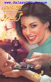 Great Circle  by Zaheer Ahmed (Imran  Series)